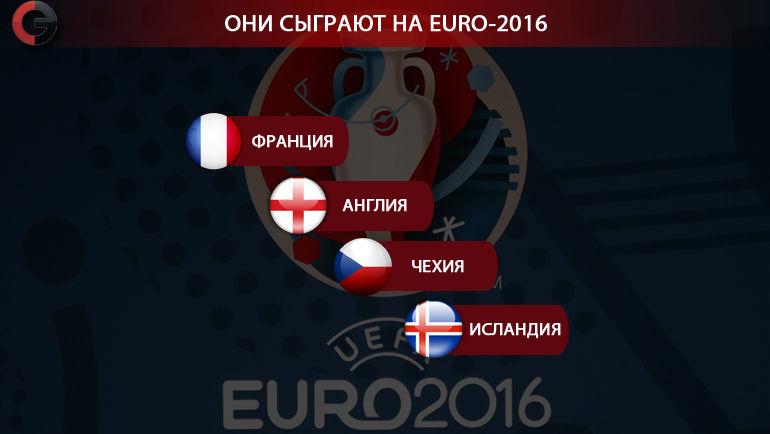 "Они сыграют на Euro-2016. Фото ""СЭ"""