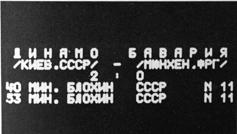 "6 октября 1975 года. Киев. ""Динамо"" К - ""Бавария"" - 2:0. Табло стадиона. Фото Ефим ШАИНСКИЙ, ""СЭ"""