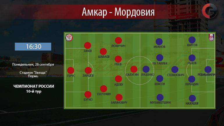 """Амкар"" vs ""Мордовия"". Фото ""СЭ"""