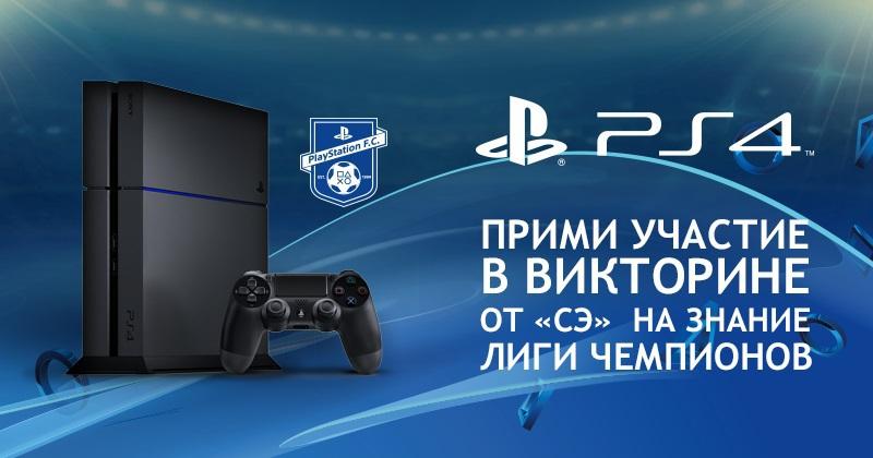 """Выйграй PlayStation! Фото """"СЭ"""""""