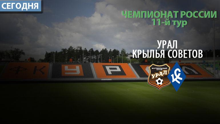 """Сегодня """"Урал"""" - """"Крылья Советов"""". Фото """"СЭ"""""""