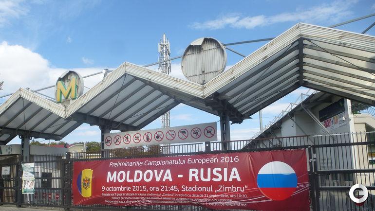 "Стадион ""Зимбру""."