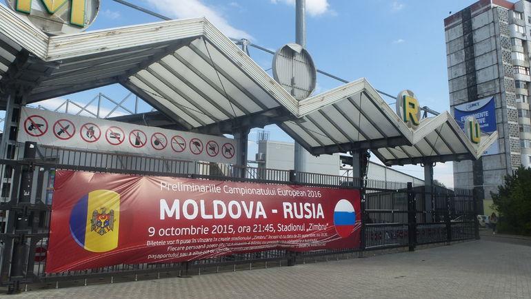 """Стадион """"Зимбру"""", на котором Молдавия примет Россию. Фото Игорь РАБИНЕР, """"СЭ"""""""