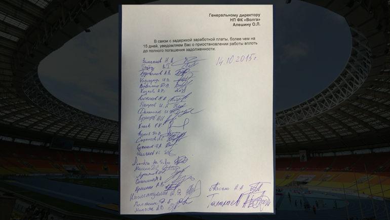 """Письмо-ультиматум, адресованное генеральному директору """"Волги"""" Алешину."""