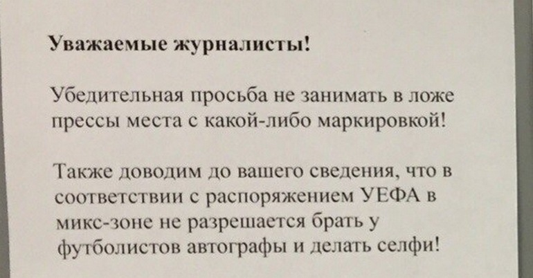 Обращение к журналистам.