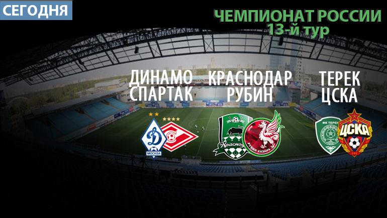 """В воскресенье в РФПЛ пройдет три матча. Фото """"СЭ"""""""