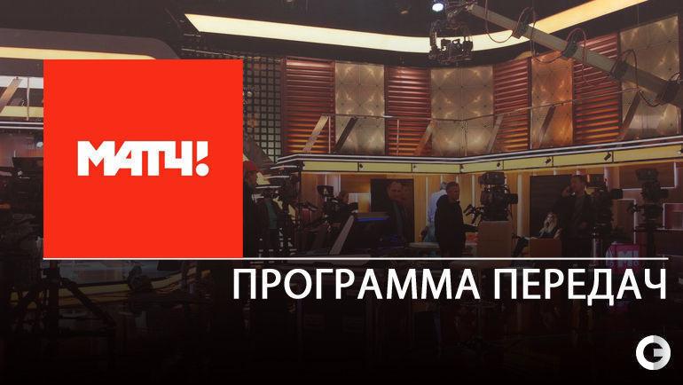 """Что покажет """"Матч ТВ""""."""