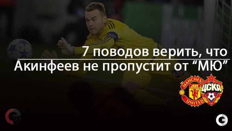 """7 поводов верить, что Акинфеев не пропустит от """"МЮ""""."""