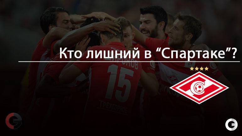 """Кто лишний в """"Спартаке""""."""