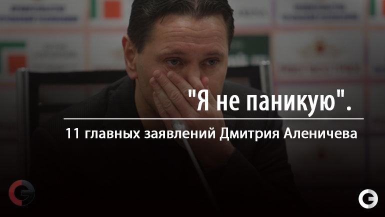 11 главных заявлений Дмитрия Аленичева.