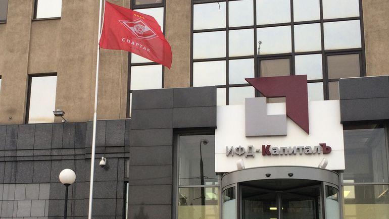 """Сегодня. Москва. Штаб-квартира ИФД """"КапиталЪ"""". Фото Филипп ПАПЕНКОВ , """"СЭ"""""""