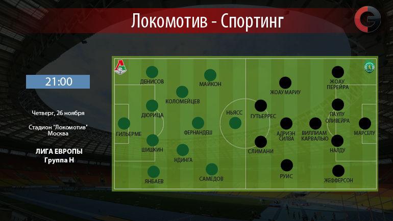 """""""Локомотив"""" vs """"Спортинг"""". Фото """"СЭ"""""""