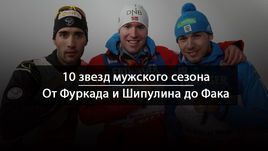 10 звезд мужского сезона.