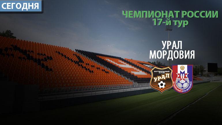 """Первый матч 17-го тура РФПЛ. Фото """"СЭ"""""""