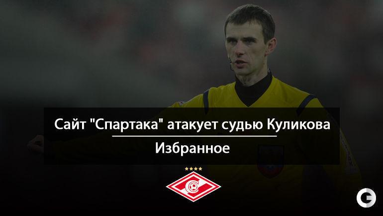 "Сайт ""Спартака"" атакует судью Куликова."