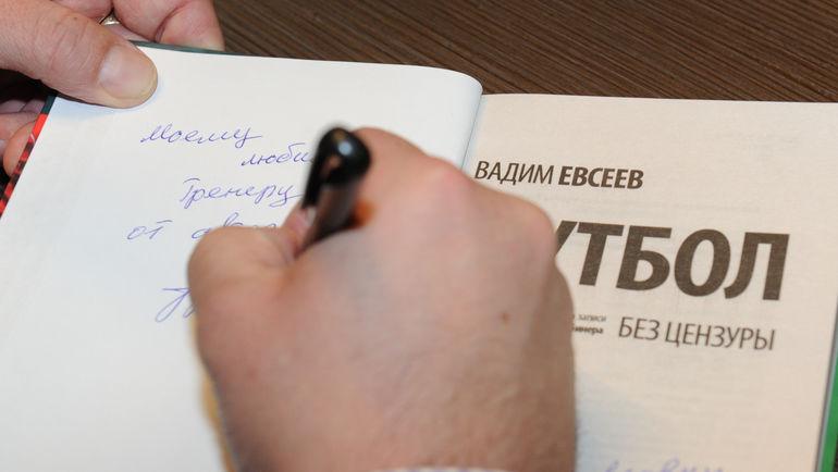 """Вторник. Москва. Вадим ЕВСЕЕВ подписывает книгу. Фото Александр ФЕДОРОВ, """"СЭ"""""""