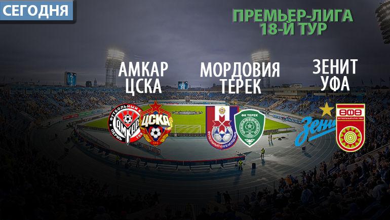 В четверг - три матча 18-го тура РФПЛ. Фото «СЭ»
