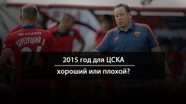 2015 год ЦСКА - хороший или плохой?
