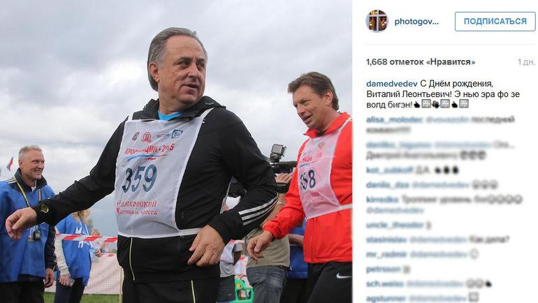 Дмитрий Медведев поздравил Виталия Мутко с днем рождения. Фото instagram.com/photogovernment/