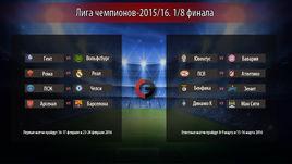 Лига чемпионов. 1/8 финала.