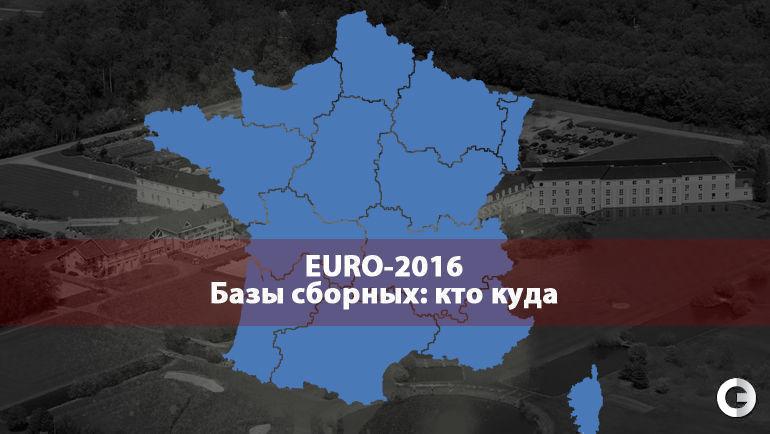 Кто куда: базы сборных на Euro-2016.