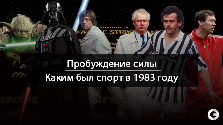 """""""Звездные войны"""". Пробуждение силы. Каким был спорт в 1983 году."""