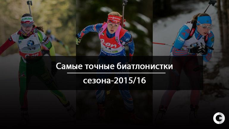Самые точные биатлонистки сезона: от Надежды СКАРДИНО (слева) до Ольги ПОДЧУФАРОВОЙ (справа).