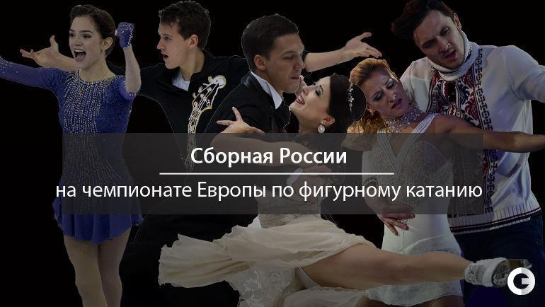 Члены сборной России на чемпионате Европы по фигурному катанию.