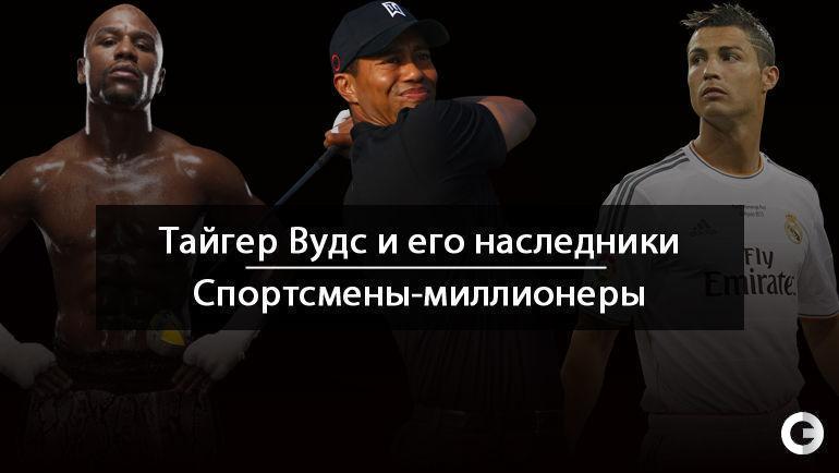 Тайгер ВУДС и другие самые высокооплачиваемые спортсмены.