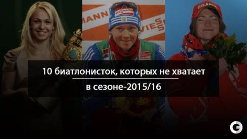 10 биатлонисток, которых не хватает в сезоне-2015/16. От Зайцевой до Кузьминой