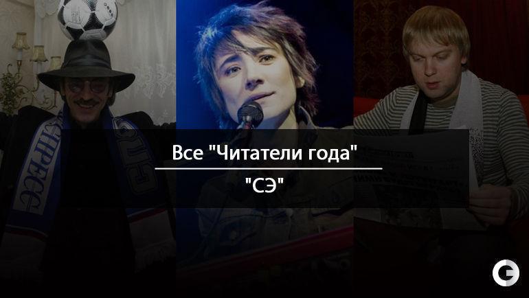 """""""Читатели года"""" """"СЭ""""."""