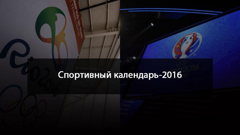 Спортивный календарь-2016. Фото «СЭ»