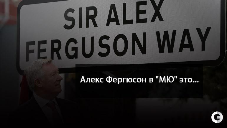 """Алекс Фергюсон в """"МЮ"""" это..."""