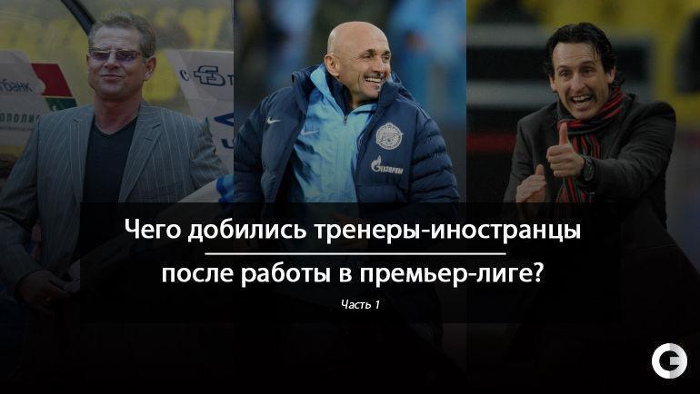 Чего добились тренеры-иностранцы после работы в премьер-лиге.