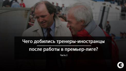 Однажды в России.  Чего добились тренеры-иностранцы  после работы в премьер-лиге?