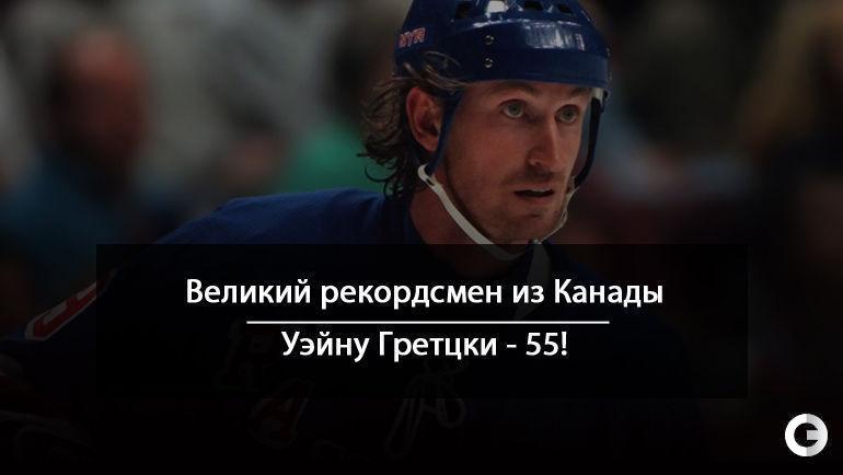 Уэйну ГРЕТЦКИ - 55!