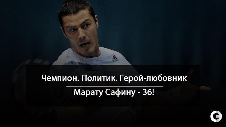 Марату САФИНУ - 36.