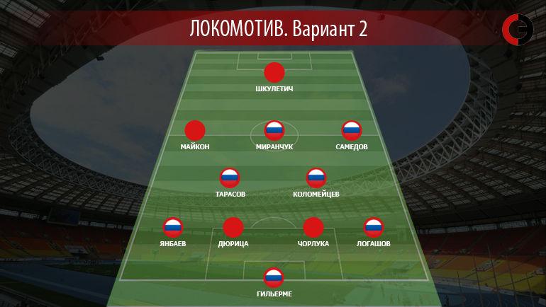"""Локомотив"". Вариант 2. Фото «СЭ»"