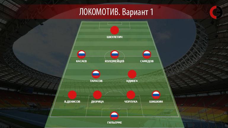 """Локомотив"". Вариант 1. Фото «СЭ»"