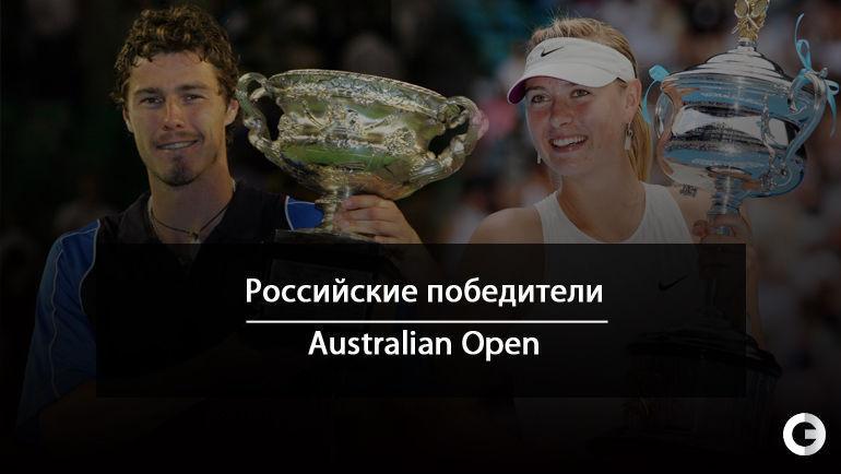 Российские победители Australian Open.