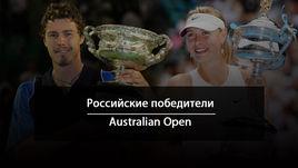 Наши чемпионы Australian Open.  Курникова, Сафин, Шарапова...