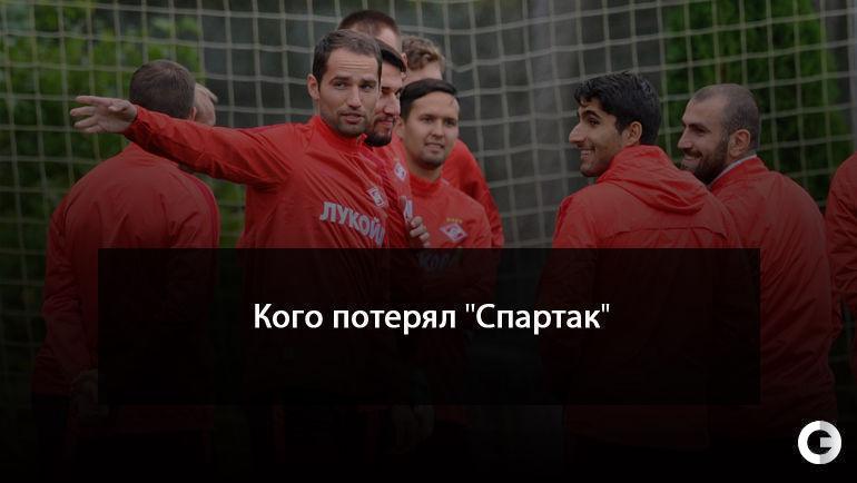 """Кого потерял """"Спартак""""."""