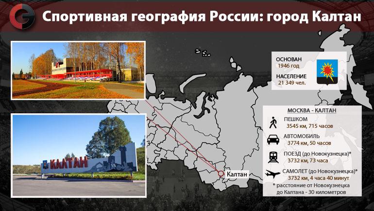 """От Москвы до Калтана. Фото """"СЭ"""""""