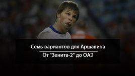 Где продолжит карьеру Андрей АРШАВИН?
