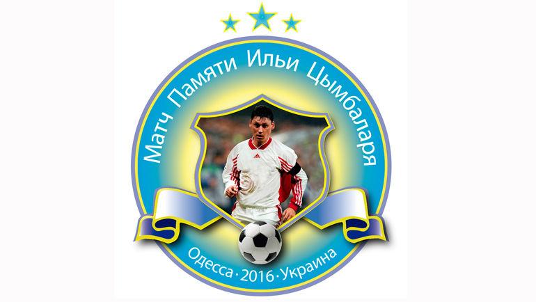 Логотип матча памяти Ильи Цымбаларя.