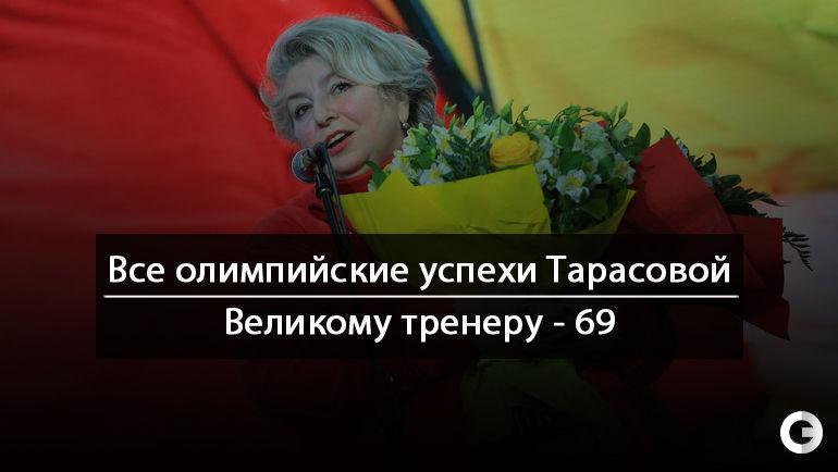 Татьяне ТАРАСОВОЙ - 69!