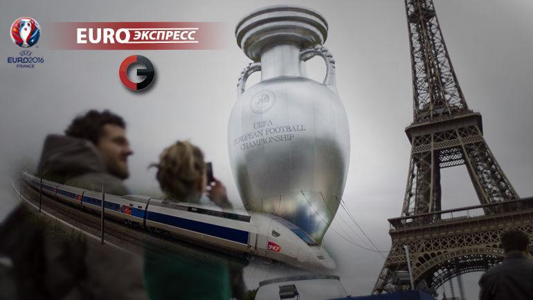 EUROЭКСПРЕСС. До Euro-2016 - 117 дней. Фото «СЭ»