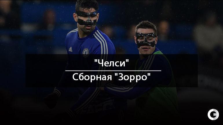 Диегу КОСТА (слева) и Сесар АСПИЛИКУЭТА в масках.