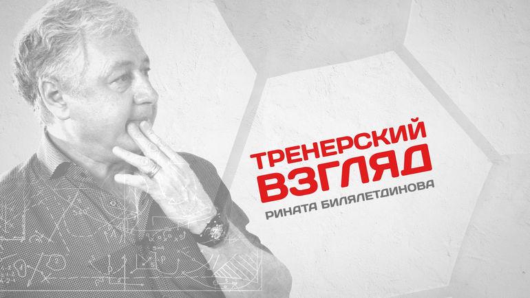 Тренерский взгляд Рината Билялетдинова. Фото «СЭ»