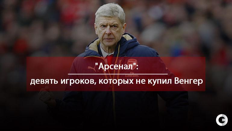 """""""Арсенал"""": девять игроков, которых не купил Венгер."""